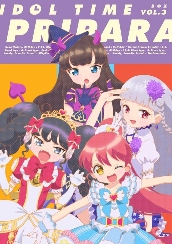 アイドルタイムプリパラ Blu-ray&DVD BOX Vol.3