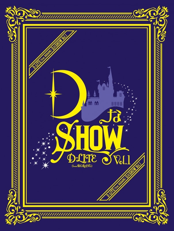 DなSHOW Vol.1