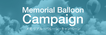 EXO JAPAN 2nd Single<br /> 『Coming Over』<br /> Memorial Balloon Campaign