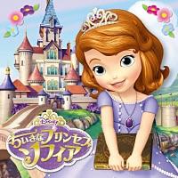 ちいさなプリンセス ソフィア オリジナル・サウンドトラック【期間限定生産盤】