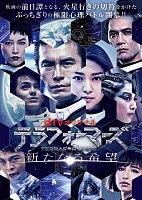 dTVオリジナル「テラフォーマーズ/新たなる希望」 DVD