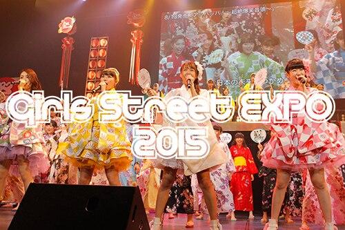 Girls Street EXPO 2015 第一弾企画発表!