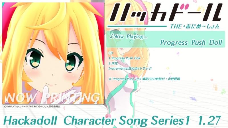 ハッカドール1号キャラクターソング「Progress Push Doll」視聴中ですっ!</h3>