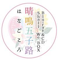 ハナヤマタ Blu-ray&CD Shall We BOX「晴鳴五子路」