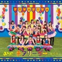 ふわふわ「チアリーダー / 恋花火」(初回生産限定CD)