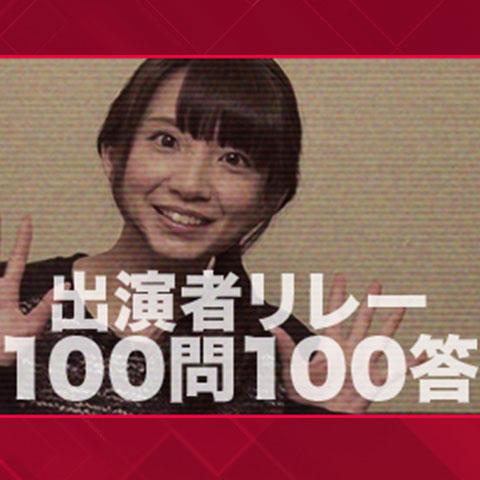 【エミール編】キャラPV&100問100答リレー動画公開!!