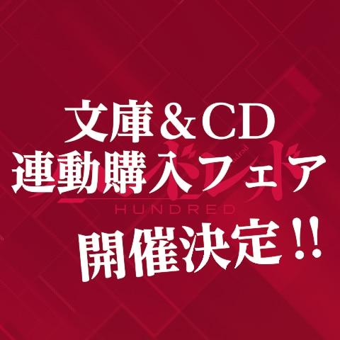 とらのあな 文庫&CD連動購入フェア開催決定!!