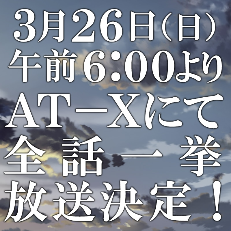TVアニメ「ハンドレッド」の全話がAT-Xにて一挙放送決定!