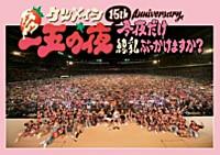 15th Anniversary「一五の夜」 ~今夜だけ練乳ぶっかけますか?~