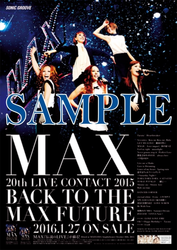 「MAX 20th LIVE CONTACT 2015 BACK TO THE MAX FUTURE」予約購入者特典決定!!