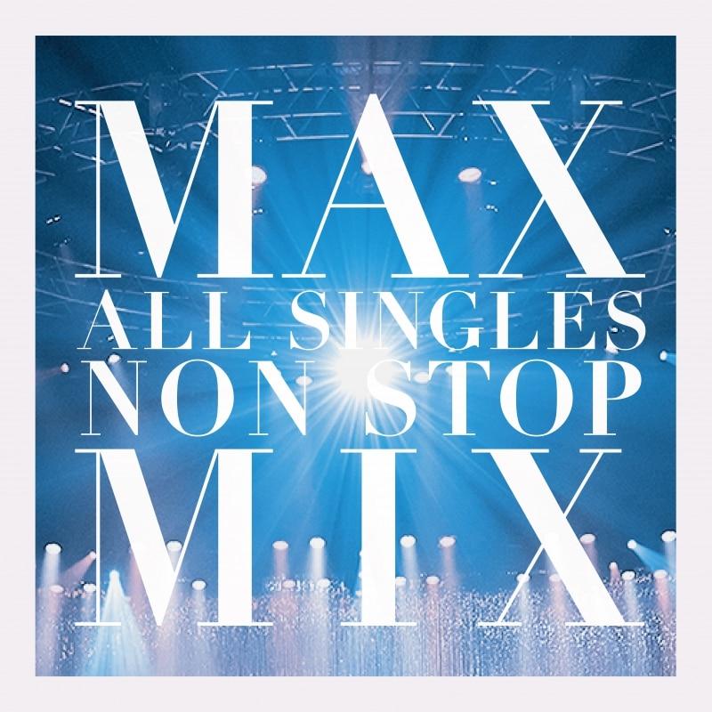 配信限定アルバム「MAX ALL SINGLE NON STOP MIX」配信開始!