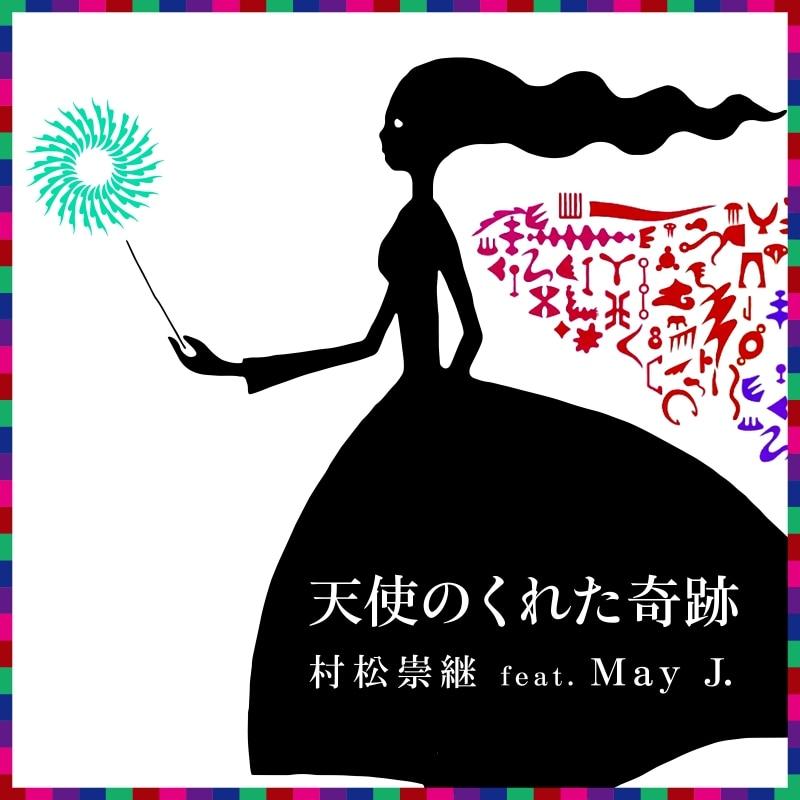 [Vo.参加] 村松崇継 feat. May J. / 天使のくれた奇跡