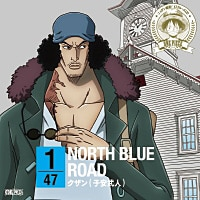 ワンピース ニッポン縦断!47クルーズCD in 北海道 NORTH BLUE ROAD