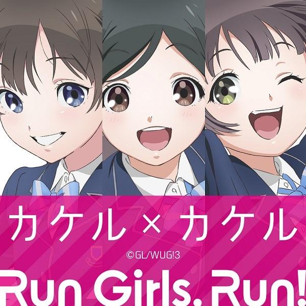 Run Girls, Run!デビュー曲「カケル×カケル」ANiUTaにて先行配信決定!