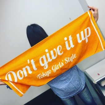 Don't give it up タオル