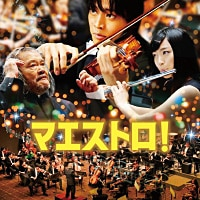 マエストロ! オリジナル・サウンドトラック 音楽:辻井伸行、上野耕路、ベートーヴェン、シューベルト