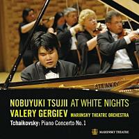 辻井伸行×ゲルギエフ『チャイコフスキー:ピアノ協奏曲第1番LIVE』【初回生産限定盤】