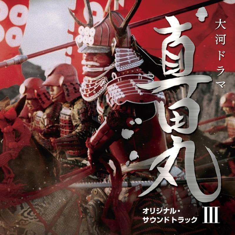 NHK大河ドラマ 真田丸 オリジナル・サウンドトラック Ⅲ 音楽:服部隆之