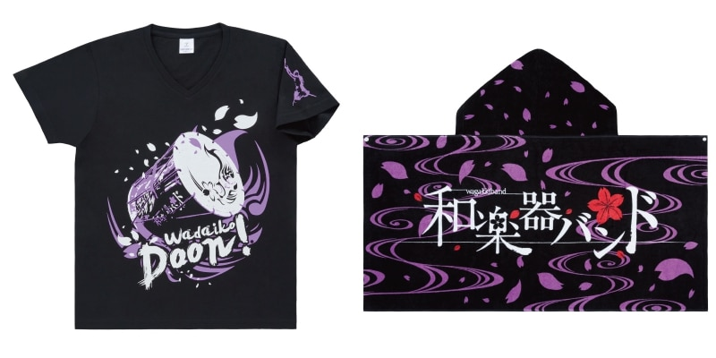 WagakkiBand new T-shirt and towel with a hood will be released on the e-commerce websites!!