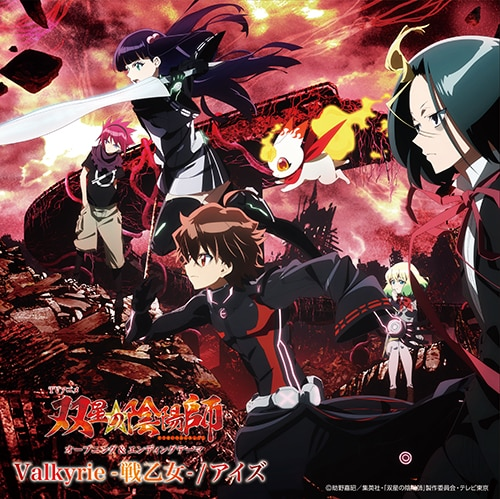 [NEW]TV Anime「Twin Star Exorcists(Sousei no Onmyouji)」OP&ED Theme Song<br /> ~Valkyrie -戦乙女-/アイズ ~