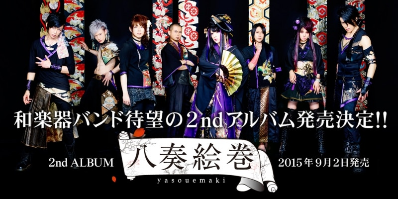9月2日発売「八奏絵巻」MUSIC VIDEO COLLECTIONダイジェスト公開!