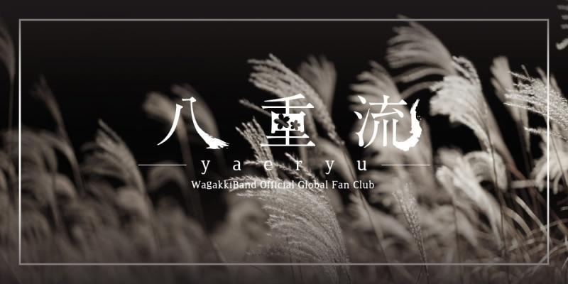 和楽器バンド初のFCイベント、開催決定!!
