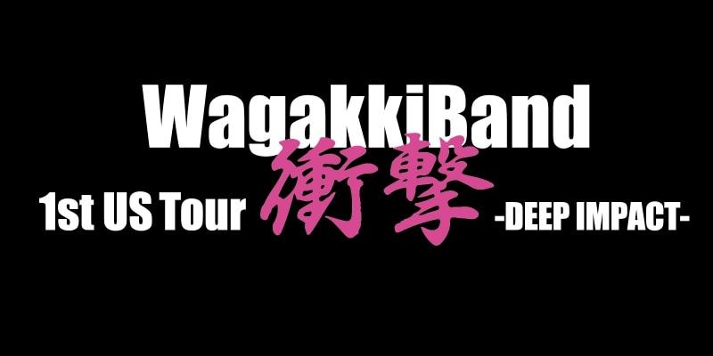 和楽器バンド アメリカ西海岸ツアー「WagakkiBand 1st US Tour 衝撃 -DEEP IMPACT-」会場販売グッズに関しまして