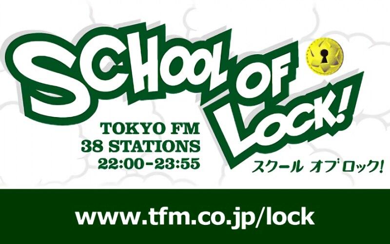【ラジオ出演情報】 TFM「SCHOOL OF LOCK!」に出演決定!