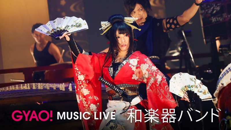今年1月に開催された初の日本武道館公演を『GYAO! MUSIC LIVE』で配信中!