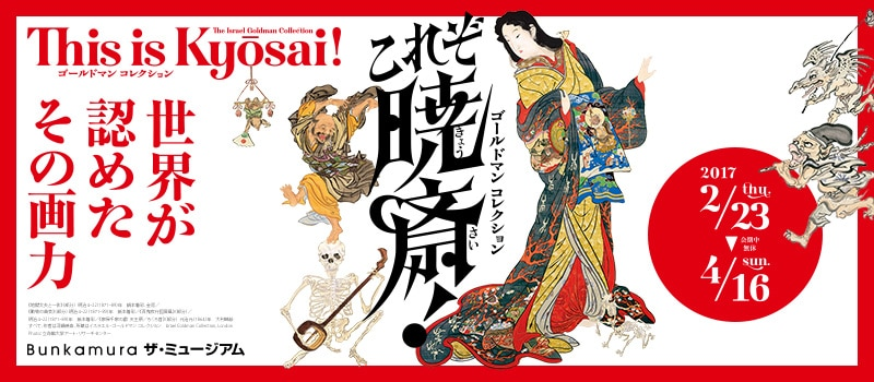 【タイアップ情報】「これぞ暁斎!」展 展覧会イメージソングに、新曲「浮世heavy life」が決定!