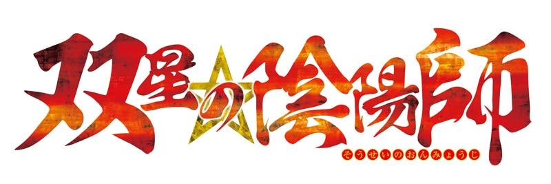 【タイアップ情報】TVアニメ「双星の陰陽師」(2017年1月~)の新エンディングテーマに、新曲「蛍火」が決定!
