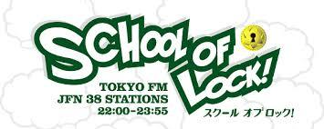 【ラジオ情報】新曲「オキノタユウ」が明日1月2日(月)放送のTOKYO FM「SCHOOL OF LOCK!」で初オンエアが決定!!<br />