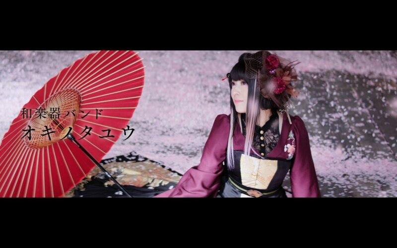 【トピックス】新曲「オキノタユウ」のミュージックビデオを公開!!