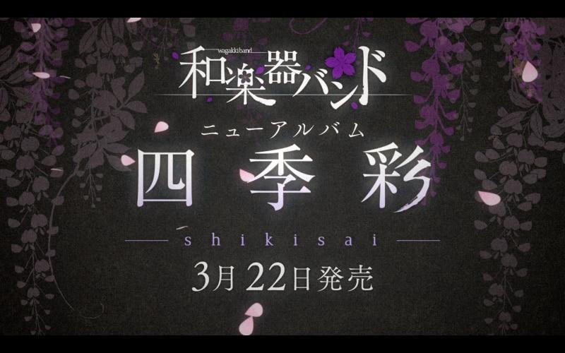 【特報 第1弾】NEW ALBUM「四季彩-shikisai-」のダイジェスト第一弾を公開!!