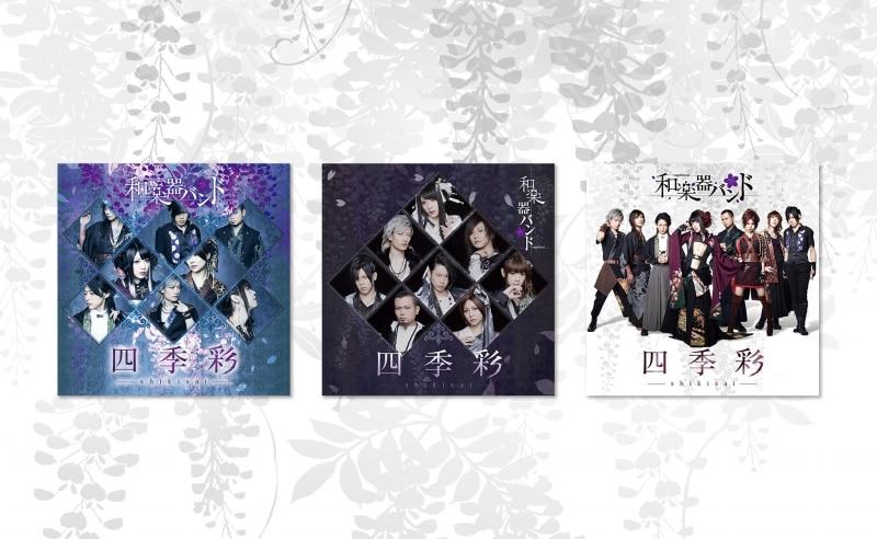 【トピックス】ニューアルバム「四季彩-shikisai-」のリリースを記念して、和楽器バンド展示会の実施が決定!!