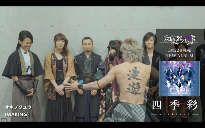 【特報 第6弾】NEW ALBUM「四季彩-shikisai-」のMUSIC VIDEO MAKINGダイジェストを公開!!