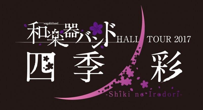 【チケット情報】和楽器バンド HALL TOUR 2017 四季ノ彩-Shiki no Irodori- 立見販売決定!!