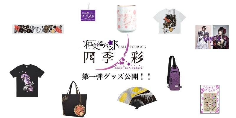 【ツアーグッズ情報】「和楽器バンド HALL TOUR 2017 四季ノ彩 -Shiki no Irodori-」ツアーグッズ(一部商品)本日よりECサイトで販売します!!