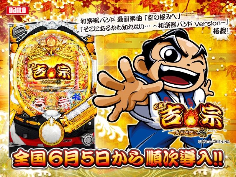 【トピックス】和楽器バンドの楽曲が、ぱちんこ「CR吉宗4 天昇飛躍の極」に使用決定!!