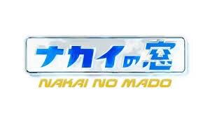 【テレビ出演情報】いぶくろ聖志、日本テレビ系「ナカイの窓」に出演決定!!