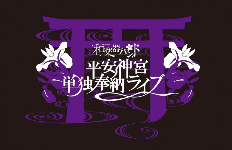 【LIVE情報】和楽器バンド2days単独奉納ライブ@平安神宮、開催決定!!