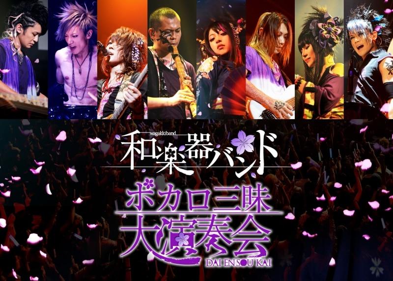 LIVE DVD & Blu-ray 「ボカロ三昧大演奏会」