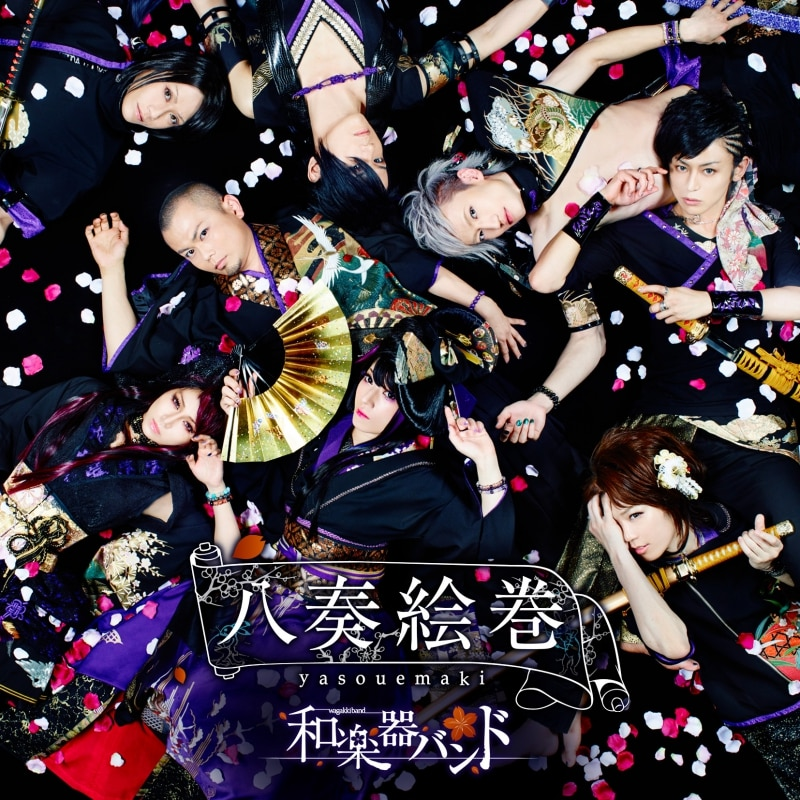 [NEW]2015.9.2 Release 2nd ALBUM「八奏絵巻」