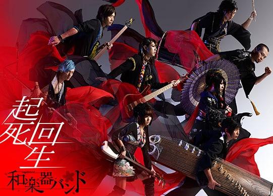 MUSIC DVD & Blu-ray「起死回生」