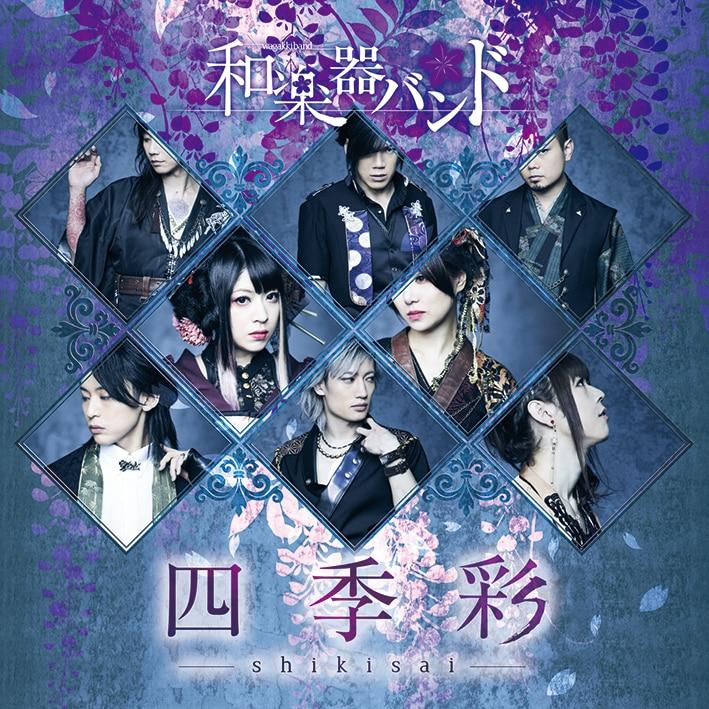 3rd ALBUM「四季彩-shikisai-」