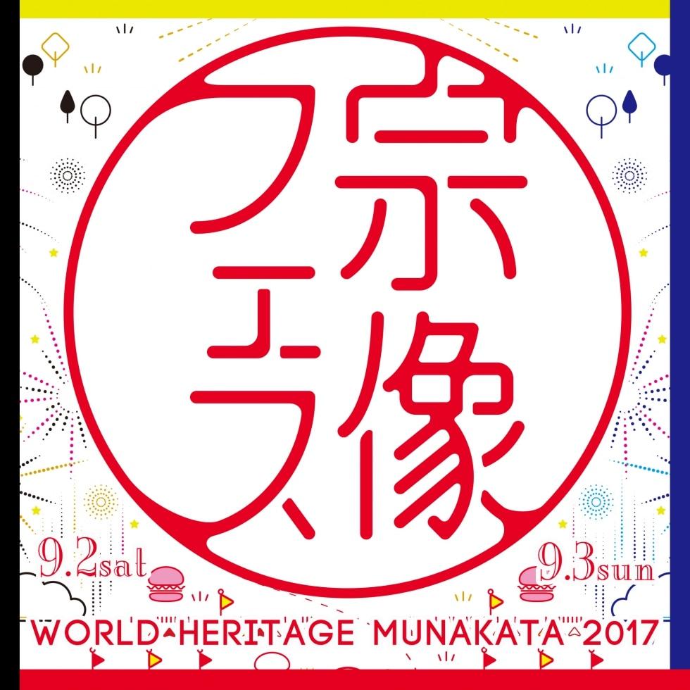 [In Japan]宗像フェス~World Heritage Munakata~