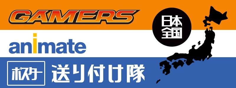 日本全国「ポスター送り付け隊」