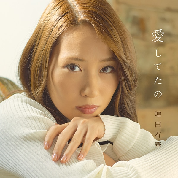 Solo Debut Single「愛してたの」<TYPE-B>(スマプラ対応)