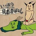 いっぽう日本昔話
