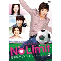 No Limit ~地面にヘディング~ スタンダードDVD Vol.2